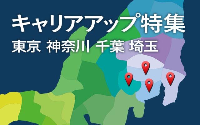 建設ラッシュに沸く一都三県の大規模工事でキャリアアップを目指す!