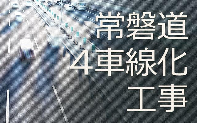 早期復興に貢献!福島再生の切り札!常磐道4車線化工事