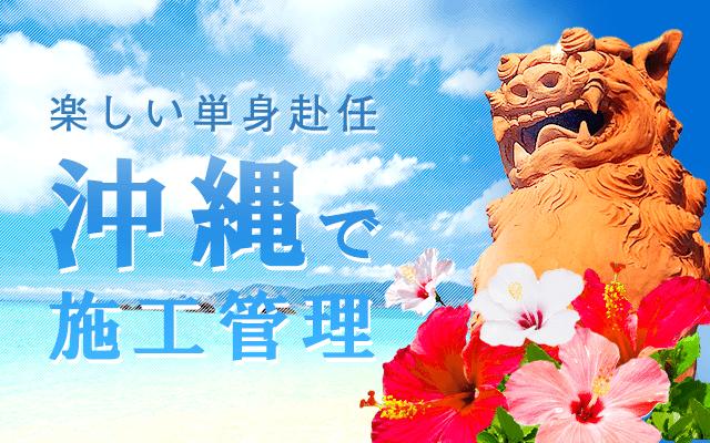 沖縄リゾート地を中心とした「施工管理」求人特集