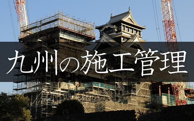 施工管理技士の需要拡大!?震災復興と都市再開発の高待遇な求人特集