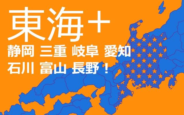 第2の都市となるポテンシャルを持つ名古屋