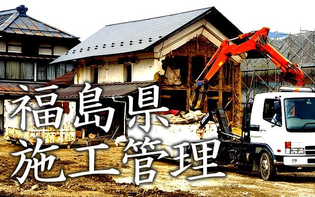 福島県の長期安定・特殊勤務手当有りの高収入特集