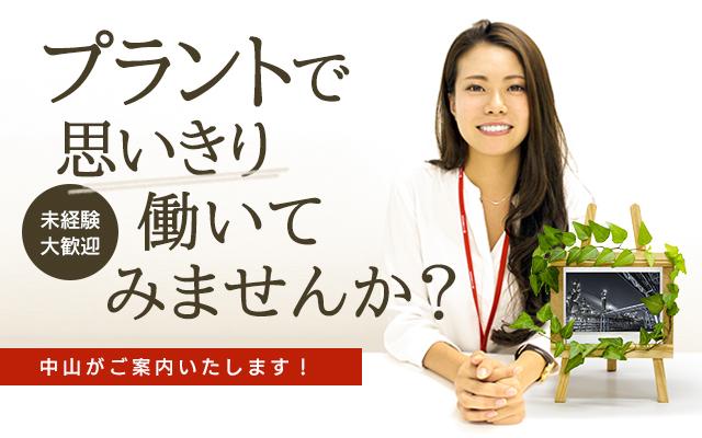 日本の製造業を支えるプラントの施工管理求人