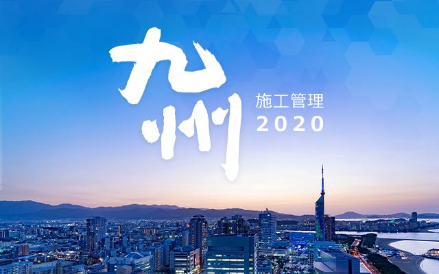【九州特集】都市開発と震災復興を中心とした高待遇求人