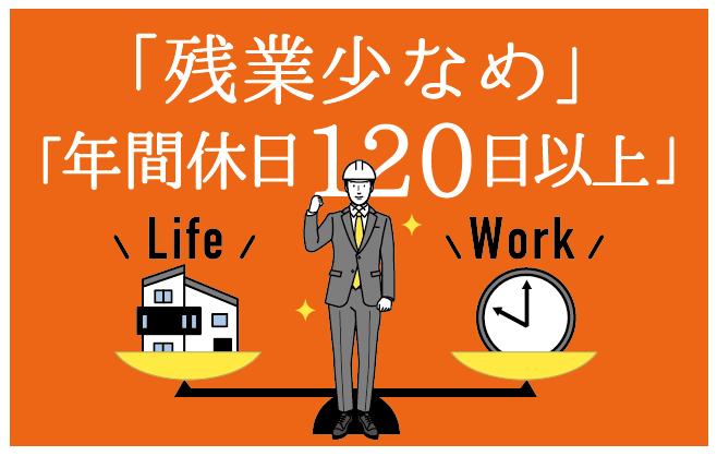 ワークライフバランス重視!残業20時間未満×年間休日120日以上の求人特集
