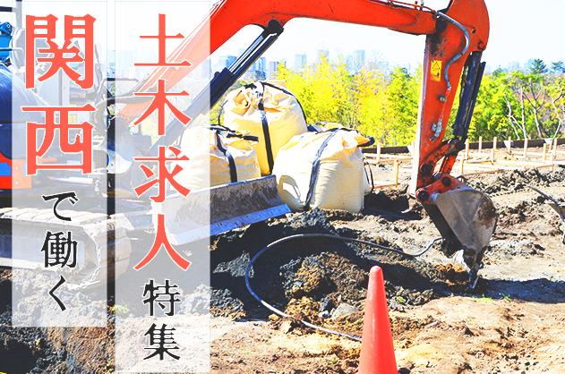 【高待遇!土木求人特集】関西で働きたい方必見