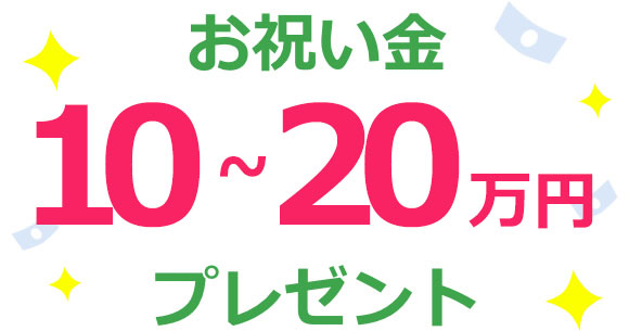 お祝い金20万円プレゼント