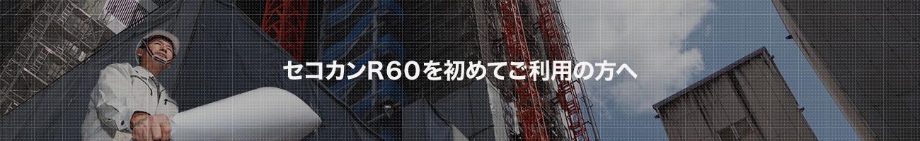 セコカンR60を初めてご利用の方へ